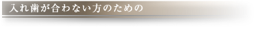 入れ歯が合わない方のための 東京立川インプラントガイド