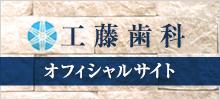 工藤歯科 オフィシャルサイト