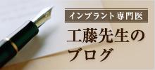 インプラント専門医 工藤先生のブログ
